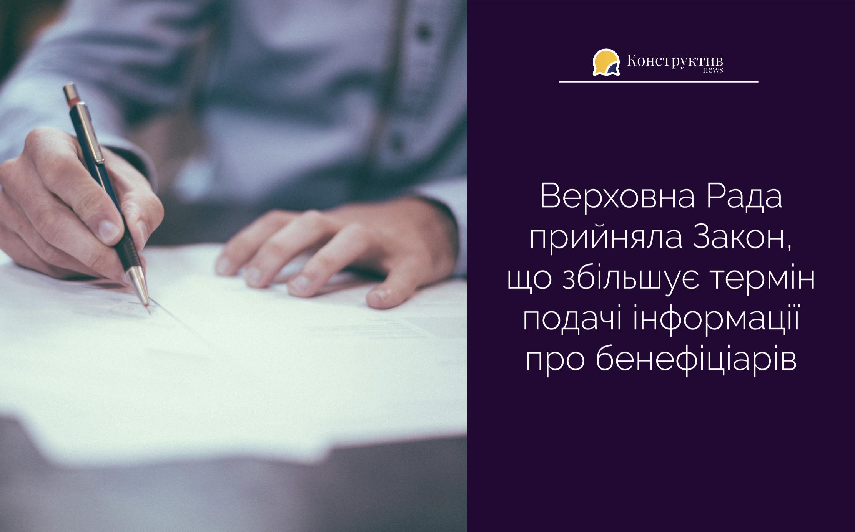 Верховна Рада прийняла Закон, що збільшує термін подачі інформації про бенефіціарів