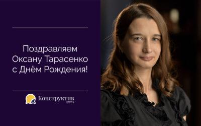 Поздравляем Оксану Тарасенко с Днем Рождения!