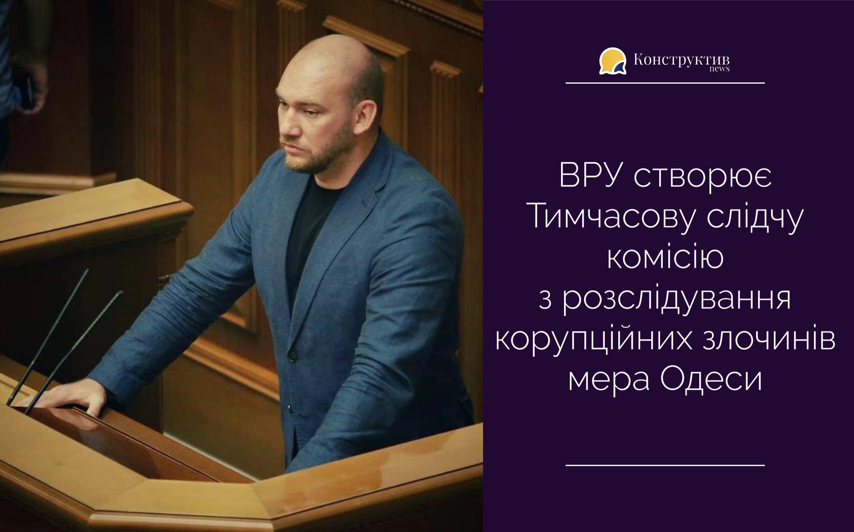 ВРУ створює Тимчасову слідчу комісію з розслідування корупційних злочинів мера Одеси