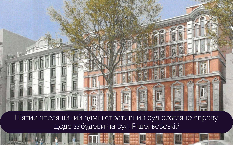 П`ятий апеляційний адміністративний суд розгляне справу щодо забудови на вул. Рішельєвській