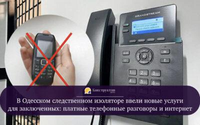 В Одесском следственном изоляторе ввели новые услуги для заключенных: платные телефонные разговоры и интернет