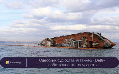 Одесский суд оставил танкер «Delfi» в собственности государства