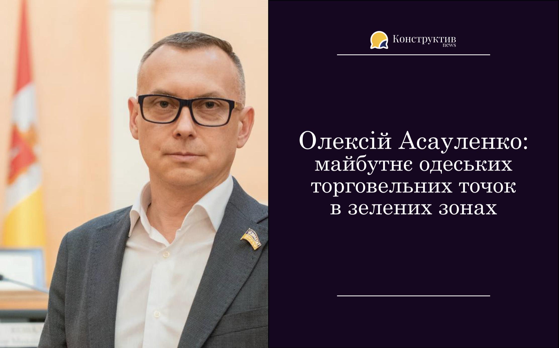 Олексій Асауленко: майбутнє одеських торговельних точок в зелених зонах