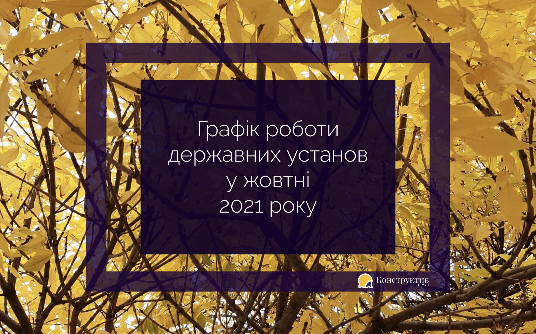 Графік роботи державних установ у жовтні 2021 року