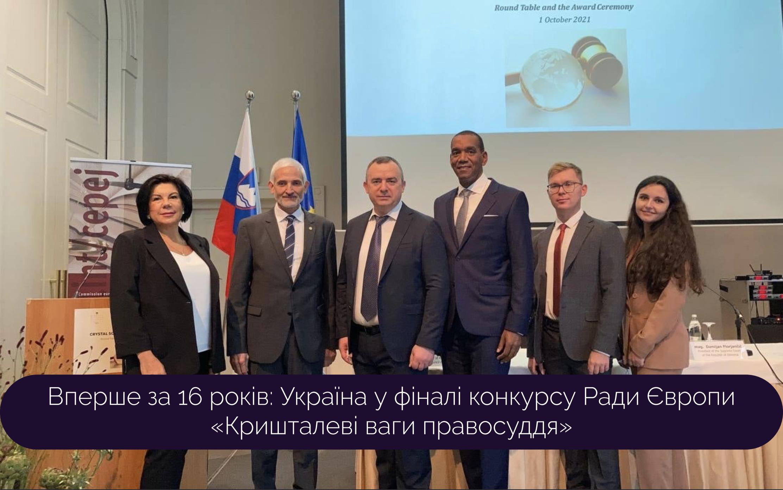 Вперше за 16 років: Україна у фіналі конкурсу Ради Європи «Кришталеві ваги правосуддя»