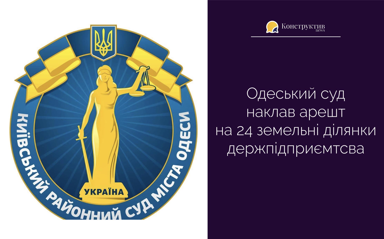 Одеський суд наклав арешт на 24 земельні ділянки держпідприємтсва