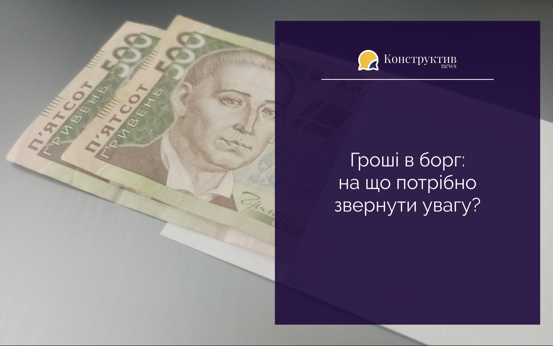На що звернути увагу, даючи гроші в борг?