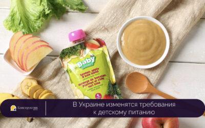 В Украине изменятся требования к детскому питанию