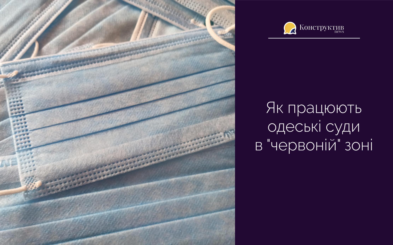 """Як працюють одеські суди в """"червоній"""" зоні"""