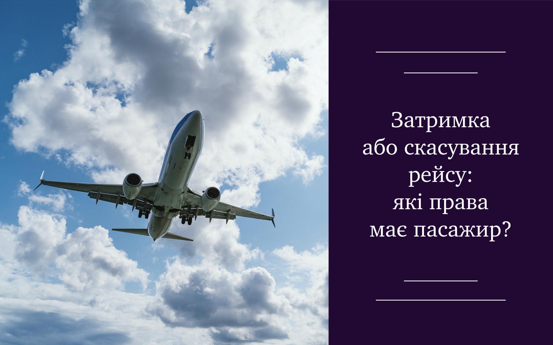 Затримка або скасування рейсу: які права має пасажир?