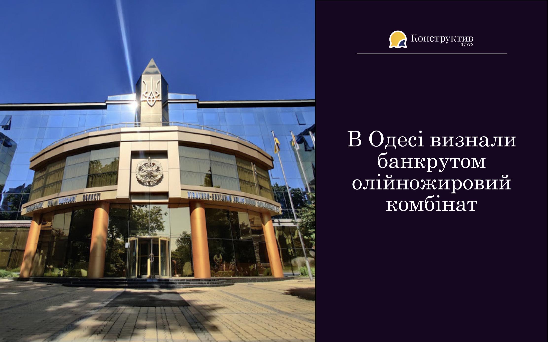 В Одесі визнали банкрутом олійножировий комбінат