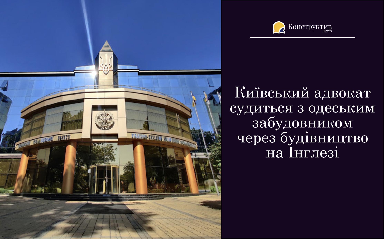 Київський адвокат судиться з одеським забудовником через будівництво на Інглезі