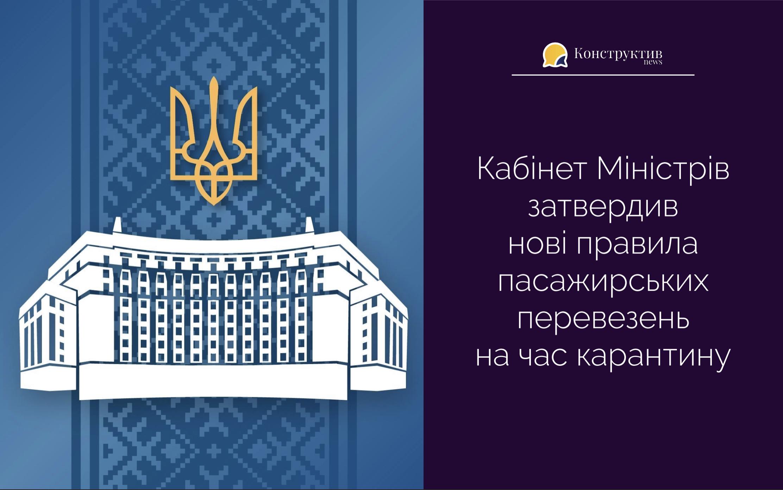 Кабінет Міністрів затвердив нові правила пасажирських перевезень на час карантину