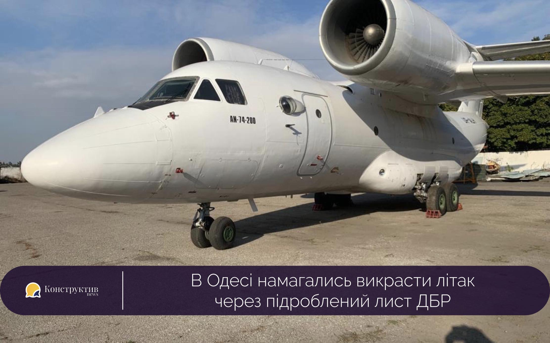 В Одесі намагались викрасти літак через підроблений лист ДБР