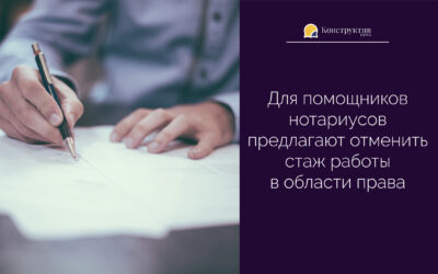 Для помощников нотариусов предлагают отменить стаж работы в области права