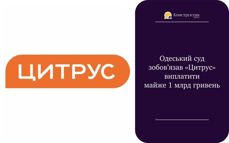 Одеський суд зобов'язав «Цитрус» виплатити майже 1 млрд гривень