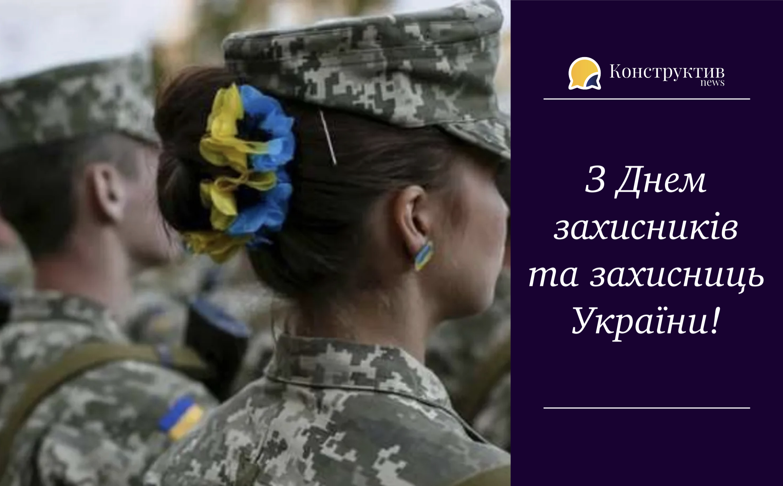 Вітаємо з Днем захисників та захисниць України!