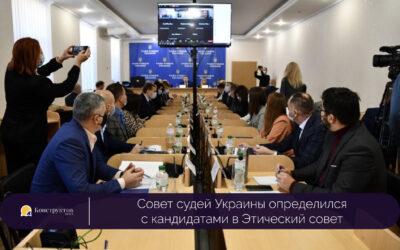 Совет судей Украины определился с кандидатами в Этический совет