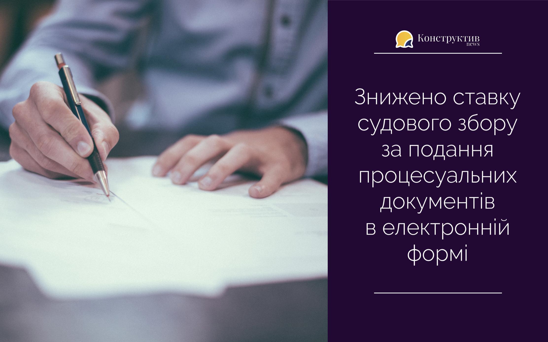 Знижено ставку судового збору за подання процесуальних документів в електронній формі