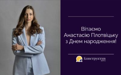 Поздравляем Анастасию Плотвицкую с Днем рождения!