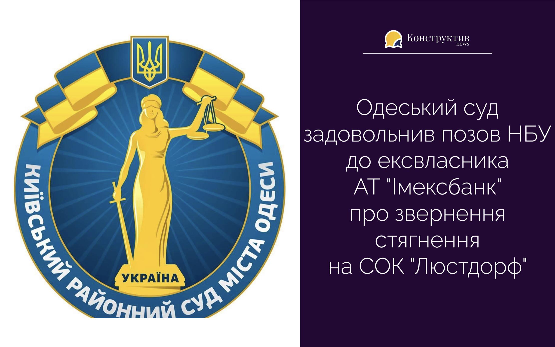 """Одеський суд задовольнив позов НБУ до ексвласника АТ """"Імексбанк"""" про звернення стягнення на СОК """"Люстдорф"""""""
