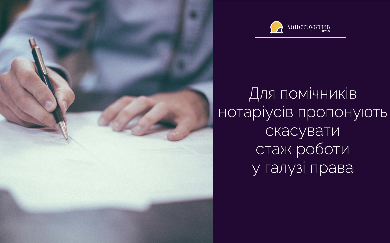 Для помічників нотаріусів пропонують скасувати стаж роботи у галузі права