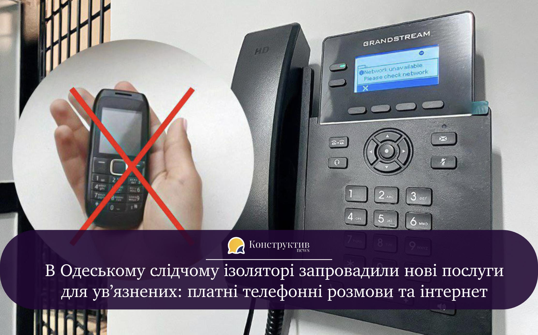 В Одеському слідчому ізоляторі запровадили нові послуги для ув'язнених: платні телефонні розмови та інтернет