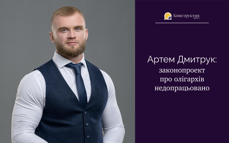 Артем Дмитрук: законопроект про олігархів недопрацьовано