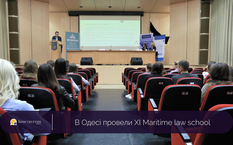 В Одесі провели ХІ Maritime law school