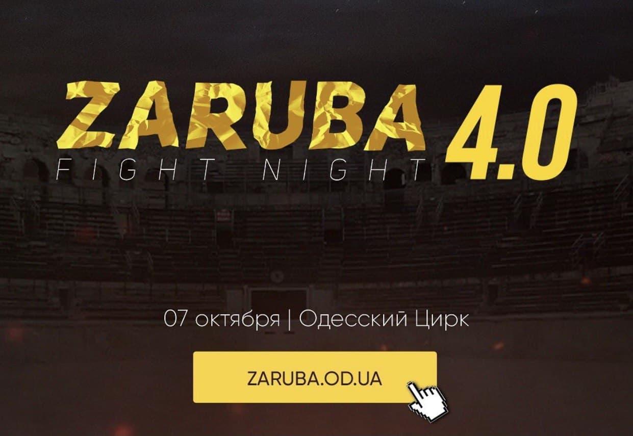В Одесі відбудеться Zaruba Fight Night 4.0